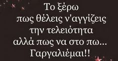 . Favorite Quotes, Best Quotes, Love Quotes, Funny Quotes, Quotes Quotes, Favorite Things, Funny Greek, Funny Statuses, Bitch Quotes