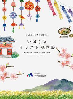みとしん 2014年カレンダー by Sprout: