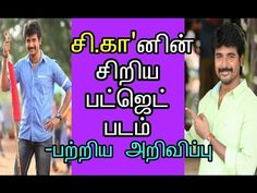 Sivakarthikeyan movie in small budget | Tamil | Cinema news | Movie news | kollywood newsThis video is about Actor Sivakarthikeyan movie in small budget movie who is directed by Ponram by the fame of Varutha padatha valibar sangam, Rajini ... Check more at http://tamil.swengen.com/sivakarthikeyan-movie-in-small-budget-tamil-cinema-news-movie-news-kollywood-news/