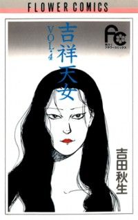 Read Kisshou Tennyo Manga Online For Free Manga Reader, Manga To Read, Shoujo, Comics, Reading, Fictional Characters, Free, Check, Reading Books