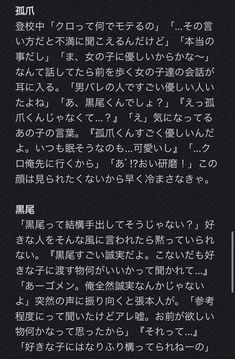 逆 小説 ハー 夢 ハイキュー