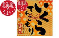 第22弾 北海道のうまい!いくらてんこもり 230円(税込)