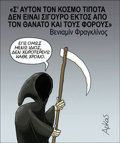 taxes Funny Memes, Jokes, Comics Story, Color Psychology, Cheer Up, Ancient Greece, Kai, Laughter, Humor