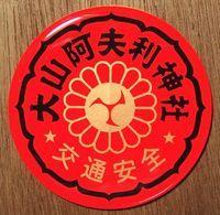 神奈川 大山阿夫利神社 http://www.afuri.or.jp