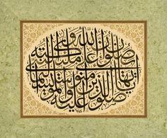 ان الله وملائكته يصلون على النبي يا أيها الذين آمنوا صلوا عليه وسلموا تسليما