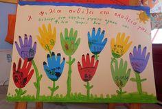 ΤΟ ΠΑΙΧΝΙΔΟΣΧΟΛΕΙΟ ΜΑΣ Art Lessons, Bullying, Classroom, Activities, School, Tableware, Crafts, Boy's Day, Dinnerware