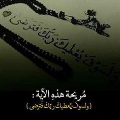 ec72fcf34 Arabic Calligraphy, Quotes, Islamic, Arabic Handwriting, Dating, Tumbling  Quotes, Arabic