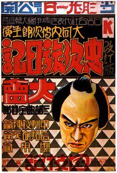 昭和2年、日活映画ポスター『忠次旅日記』