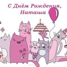 Прикольная открытка с днем рождения Наташа Happy Wishes, Google Images, Happy Birthday, Greeting Cards, Snoopy, Comics, Art, Women's Fashion, Happy Aniversary