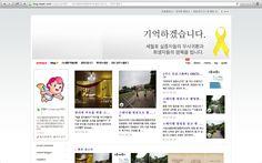 시립서울장애인종합복지관 블로그 ~2014.6.25 기억합시다. 2014.4.16