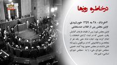 سیمای آزادی تلویزیون ملی ایران - ۷ خرداد  ۱۳۹۶