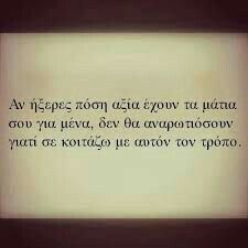 Greek Love Quotes, Love Quotes For Him, Wisdom Quotes, Book Quotes, Life Quotes, Saving Quotes, Romantic Mood, Love Messages, True Words