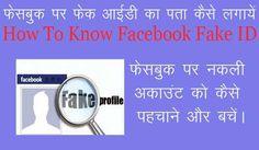 Facebook Par Fake ID Ka Kaise Pata Lagaye - InHindii http://ift.tt/2hVkVos - http://ift.tt/1HQJd81