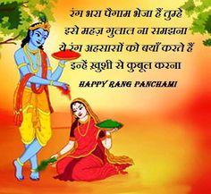 Happy Rang Panchami Hd Wallpaper Kumbh Mela, Wallpaper Pictures, Hd Wallpaper, Books 2016, Hd Picture, Facebook Image, Hd Images, Hd Photos, Happiness