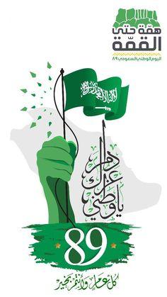 King Salman Saudi Arabia, Dumpling Festival, Saudi Arabia Culture, National Day Saudi, Saudi Men, Diy Paper Bag, Gaming Wallpapers, Caviar, Countries