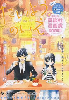 Taiyou No Ie #manga Love it, love it, love it! This manga is amazing! Every time I read it my heart flutters!