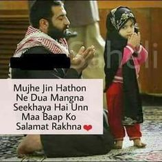 Aameen love you mom ded Love My Parents Quotes, Mom And Dad Quotes, I Love My Parents, I Love You Mom, Father Quotes, Daughter Quotes, Daddy Daughter, Love Quates, Dear Mom And Dad