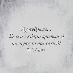 Sign Quotes, Movie Quotes, Feeling Loved Quotes, Love Others, Greek Quotes, Sign I, Wise Words, Favorite Quotes, Philosophy