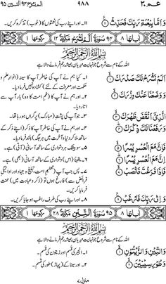 Irfan ul Quran Part #: 30 (AAamma) Page 988