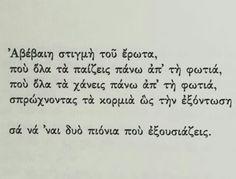 Greek, Math Equations, Greek Language, Greece