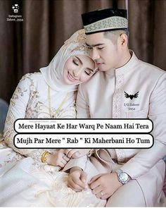 Best Couple Quotes, New Love Quotes, Muslim Love Quotes, Love Husband Quotes, Islamic Love Quotes, Islamic Inspirational Quotes, Married Quotes, Alcohol Aesthetic, Hijab Quotes