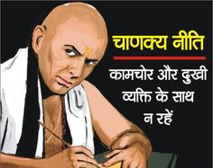 Life Lesson Quotes, Work Quotes, Me Quotes, Sunny Quotes, Morning Love Quotes, Chankya Quotes Hindi, Marathi Quotes, Chanakya Quotes, Wise Men Say