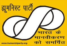 Logo of the Humanist Party of India