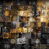 99 Names Of Allah Black & Gold