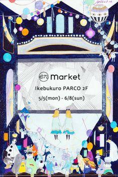 これは過去にPARCO Ikebukuro2Fの期間限定ショップ「en market」のメインビジュアルとディスプレイを担当した時のものだそうです! 特に若い世代を中心にたくさんの人がショッピングを楽しむPARCO。 若い画家の大山美鈴さんに親近感を持ち、興味が湧いた人も多いのではないでしょうか。