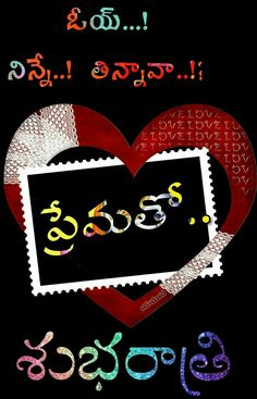 Morning Wishes Quotes, Night Wishes, Coffee Gif, Sweet Night, Night Pictures, Good Night Image, Love You, Messages, Telugu