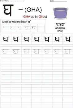 4 Hindi Alphabets Worksheets for Class 1 Hindi alphabet practice worksheet Letter घ Worksheets Lkg Worksheets, Writing Practice Worksheets, Hindi Worksheets, Kindergarten Worksheets, Coloring Worksheets, Free Printable Alphabet Worksheets, Alphabet Charts, Letter Worksheets, Handwriting Worksheets