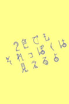 """""""表紙あるある""""の知恵がこのタグに集結! #それっぽくなる表紙 - Togetter Cd Design, Book Design, Cover Design, Layout Design, Graphic Design, Typography Logo, Typography Design, Lettering, Logos"""