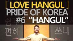"""#6 LOVE, HANGUL – Pride of Korea, """"Hangul"""" (in National Hangul Museum) /..."""