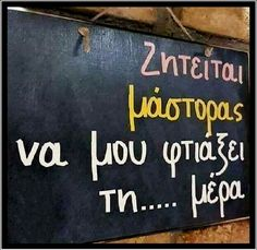 Wise Words, Funny Quotes, Jokes, Mood, Day, Life, Humor, Greek Quotes, Funny Phrases