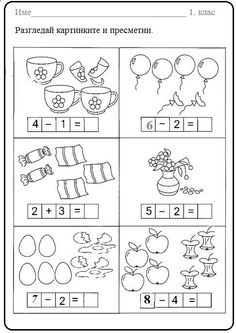 Пресметни Homeschool Kindergarten, Preschool At Home, Math Addition, Addition And Subtraction, Learning Activities, Activities For Kids, Cycle 2, Autism Classroom, Numeracy