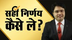 सही निर्णय कैसे लें I How to take right decision in Business By Piyush N... Blogging, Take That, Learning, Words, Business, Studying, Teaching, Store, Business Illustration