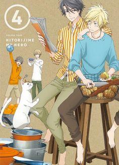 Hitorijime My Hero (4)   ひとりじめマイヒーロー4