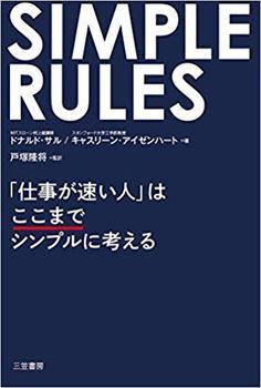 SIMPLE RULES 「仕事が速い人」はここまでシンプルに考える (単行本) | ドナルド サル, キャスリーン アイゼンハート, Donald Sull, Kathleen M. Eisenhardt, 戸塚 隆将 |本 | 通販 | Amazon