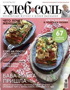 ХлебСоль № 3 (март 2015)