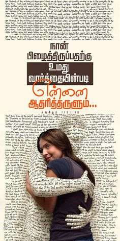 Bible Quotes, Bible Verses, Tamil Bible, Baseball Cards, Reading, Movie Posters, Film Poster, Reading Books, Bible Scripture Quotes