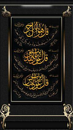 look at this picture because its really impotant Persian Calligraphy, Arabic Calligraphy Art, Arabic Art, Islamic Wallpaper Hd, Mecca Wallpaper, Quran Arabic, Islamic Art Pattern, Islamic Information, Islamic Wall Art