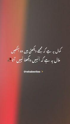 Poetry Quotes In Urdu, Best Urdu Poetry Images, Love Poetry Urdu, Best Quotes In Urdu, My Poetry, Emotional Poetry, Poetry Feelings, Best Love Lines, Urdu Poetry Ghalib