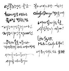 거장의귀환 :: 글씨 예쁘게 쓰는법, 예쁜 캘리그라피