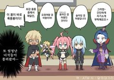 [이세계콰르텟X전생슬라임] 전학생이 왔다 : 네이버 블로그 Slime, Blue Hair Anime Boy, Manga, Sad Anime Quotes, Video Game Movies, Anime Crossover, Beautiful Anime Girl, Funny Cartoons, Doujinshi