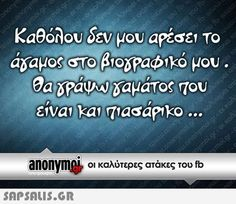 Find images and videos about funny and greek quotes on We Heart It - the app to get lost in what you love. Greek Memes, Funny Greek Quotes, Tell Me Something Funny, Favorite Quotes, Best Quotes, Funny Statuses, Clever Quotes, Stupid Funny Memes, Hilarious