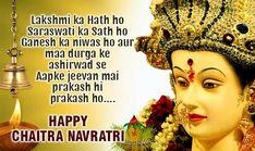 Happy Navratri SMS and Wishes in Hindi, Marathi, Bengali, English, Gujarati Happy Navratri Status, Happy Navratri Wishes, Happy Navratri Images, Navratri In Hindi, Chaitra Navratri, Navratri Pictures, Navratri Messages, Navratri Greetings, Navratri Wallpaper