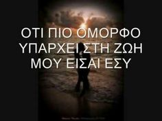 Emotional Songs, My Other Half, Greek Quotes, Love Quotes, Lyrics, Romantic, Feelings, Music, Pictures