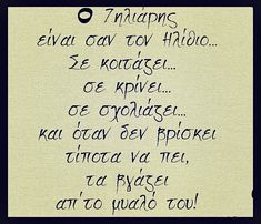 Greek Quotes, Life Is Good, Massage, Give It To Me, Wisdom, Sayings, Nice, Words, Wall