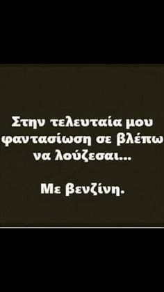 Greek Quotes, Sarcasm, Funny Memes, Humor, Pets, Animals, Animales, Animaux, Humour