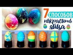 7 СПОСОБОВ необычно ПОКРАСИТЬ ЯЙЦА★Пасхальный DIY★CookingOlya - YouTube